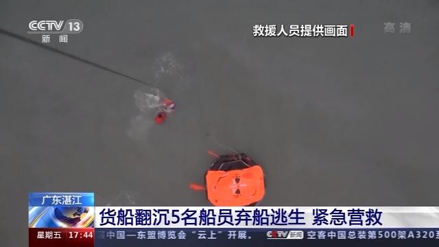 广东湛江一货船翻沉5名船员弃船逃生 直升机开展紧急营救图片