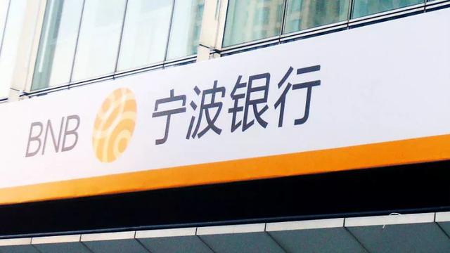 宁波银行因授信业务没有回避关系人被罚款 行长罗孟波整改了吗?