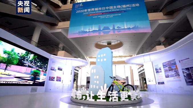 2020年世界城市日明日在上海、福州开幕 将发布2020版《上海手册》图片