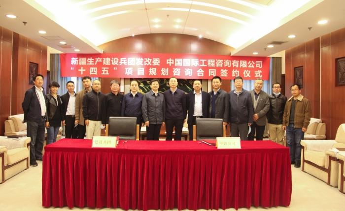 """公司与新疆生产建设兵团发改委签订""""十四五""""期间重大项目规划咨询服务合同"""