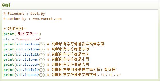 云计算开发学习实例:Python3 字符串判断