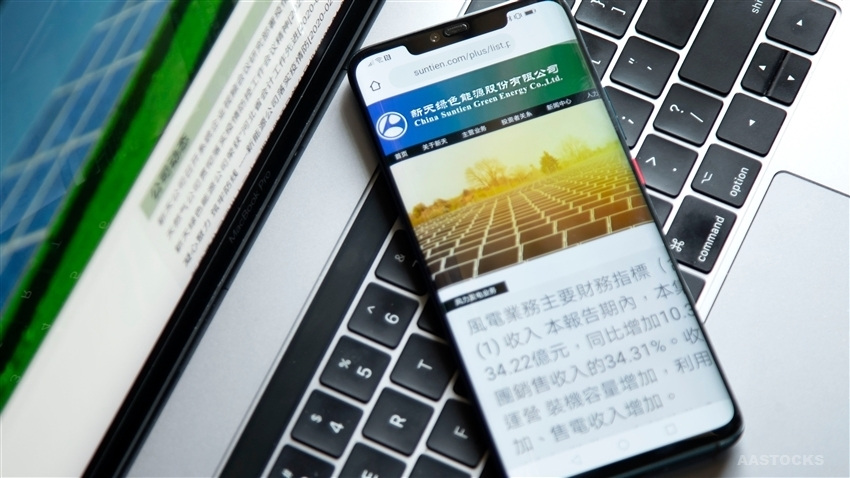 《公司业绩》新天绿色能源(00956.HK)首三季净利9.42亿人民币 跌10.8%