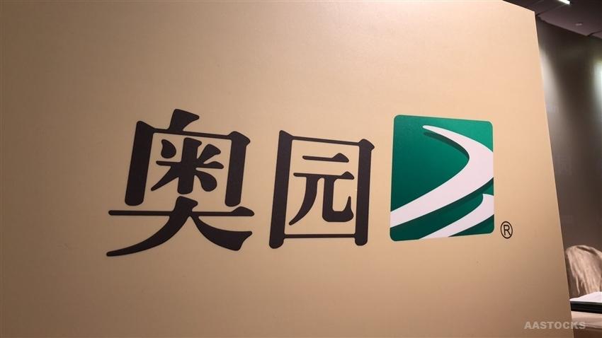 惠誉上调中国奥园(03883.HK)信贷评级至「BB」