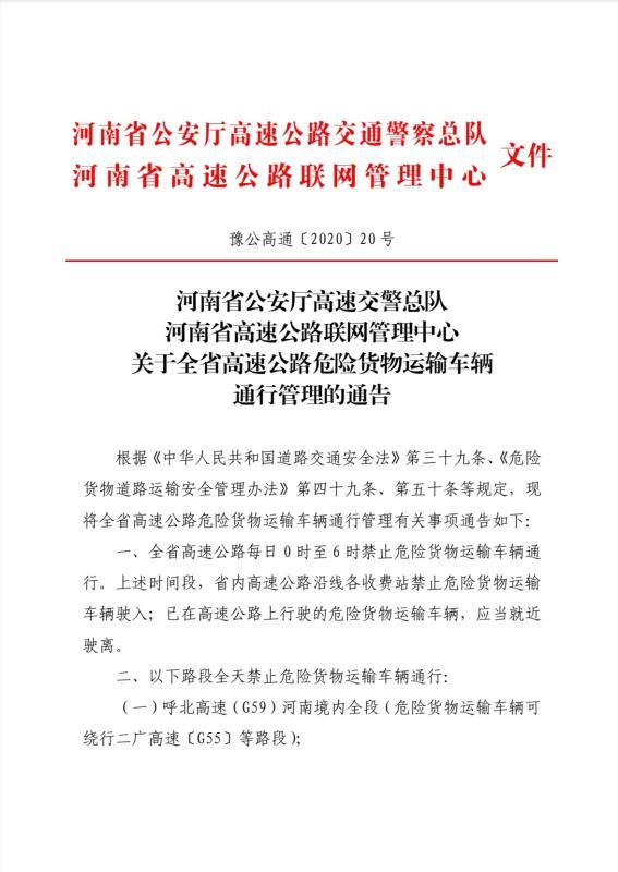 11月5日起 河南全省高速公路0至6时禁危险货运车辆通行图片