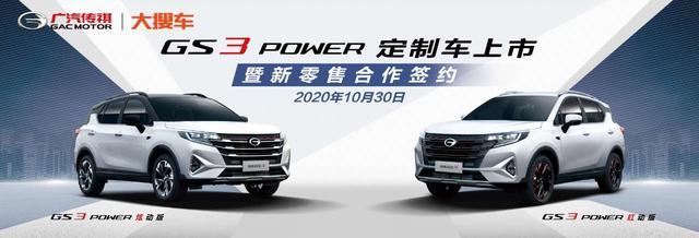 广汽传祺与大搜车达成新零售战略合作 GS3 POWER定制版新车上市