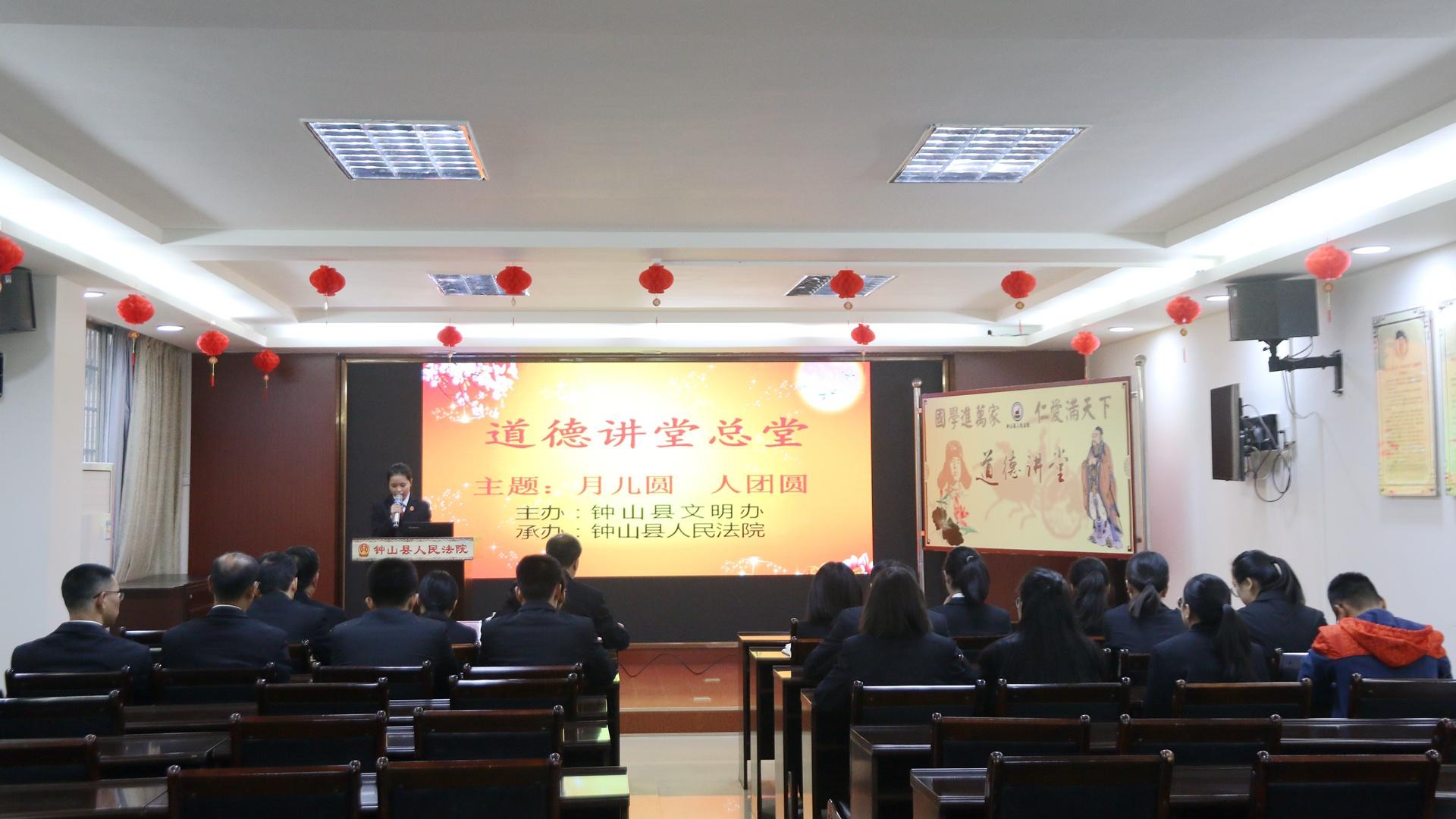 钟山法院:开展道德讲堂活动