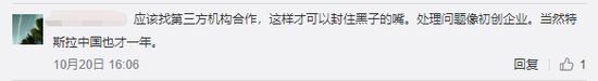 """国内召回国外""""甩锅""""!特斯拉花式操作 车主为何热情不减?"""