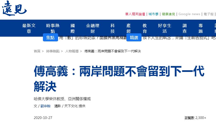 傅高义警告蔡英文:两岸问题不会留到下一代解决!图片