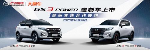 9万级黄金动力SUV上线!大搜车独家直销广汽传祺GS3 POWER定制版