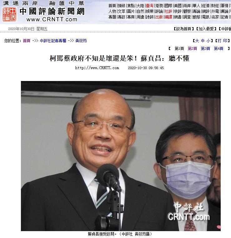 柯文哲杠上民进党当局 苏贞昌:听不懂他说什么图片