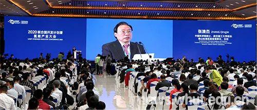 """氢能""""黑科技""""!张清杰校长出席2020联合国开发计划署氢能产业大会图片"""