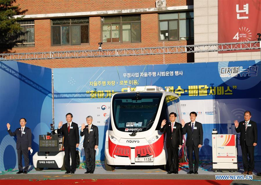 S. Korea holds event to demonstrate unmanned postal and mail delivery service
