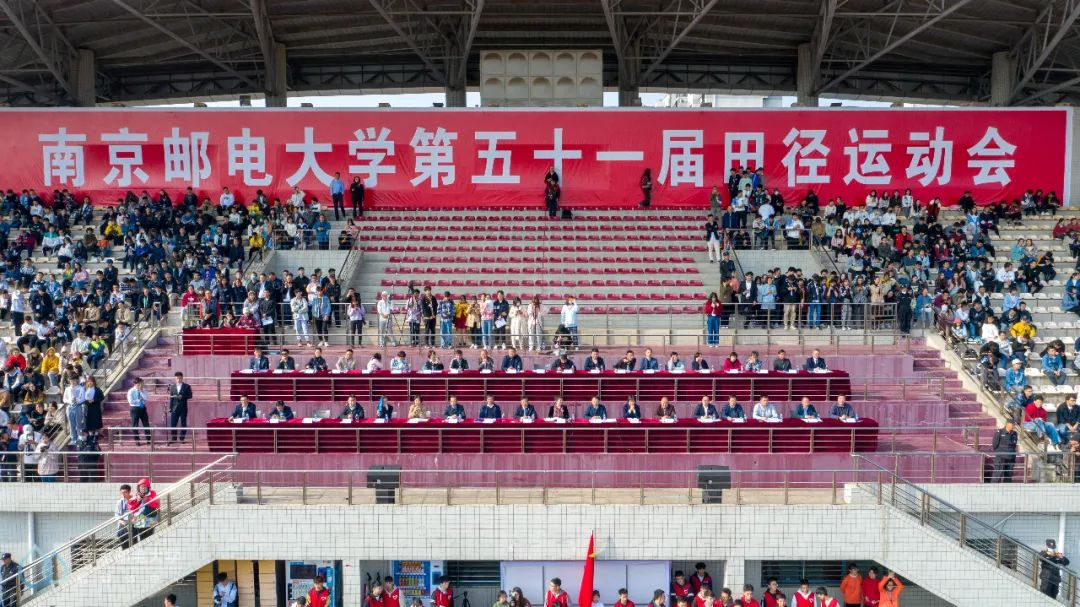 直击现场!南京邮电大学超震撼运动会来袭!(最美方阵由你选出!)图片