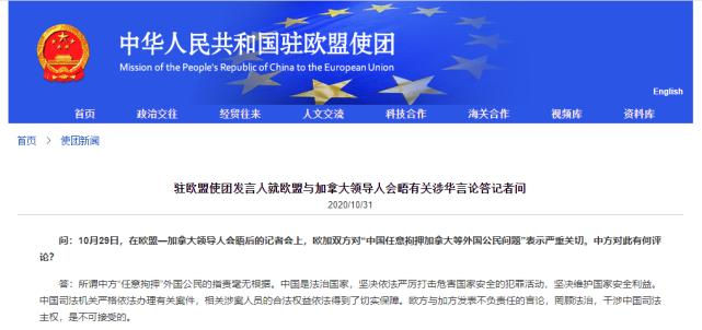 """欧盟与加拿大指责中国""""任意拘押""""外国公民 中方回应图片"""