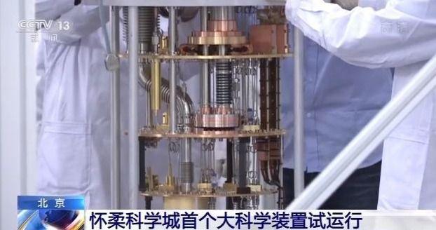 北京怀柔科学城首个大科学装置进入试运行阶段图片