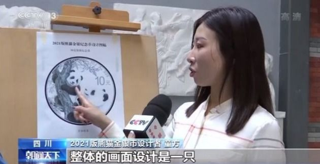 2021版熊猫金银纪念币亮相!中国人民银行正式发行图片