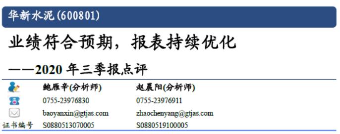 华新水泥(600801):业绩符合预期,报表持续优化(国君建材鲍雁辛 赵晨阳)20201031