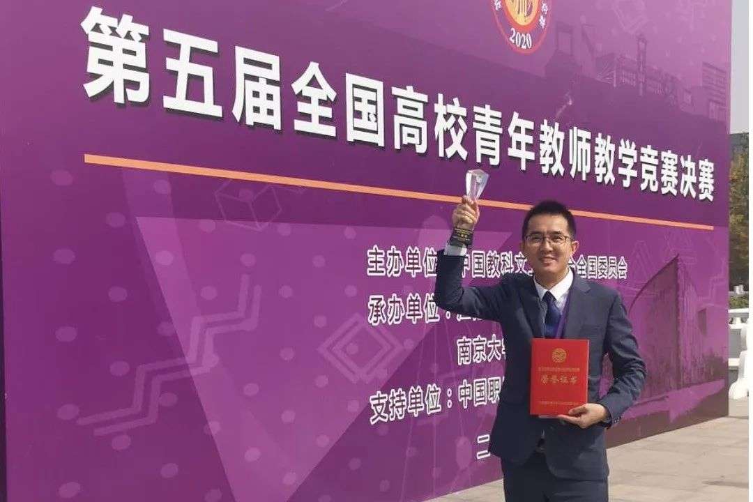 南师青年教师获全国一等奖图片