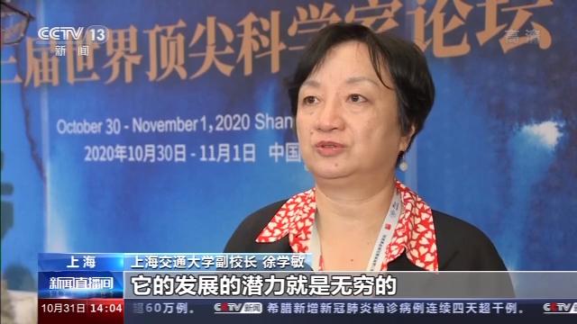 诺贝尔化学奖得主:我是中国科技产品的头号粉丝图片