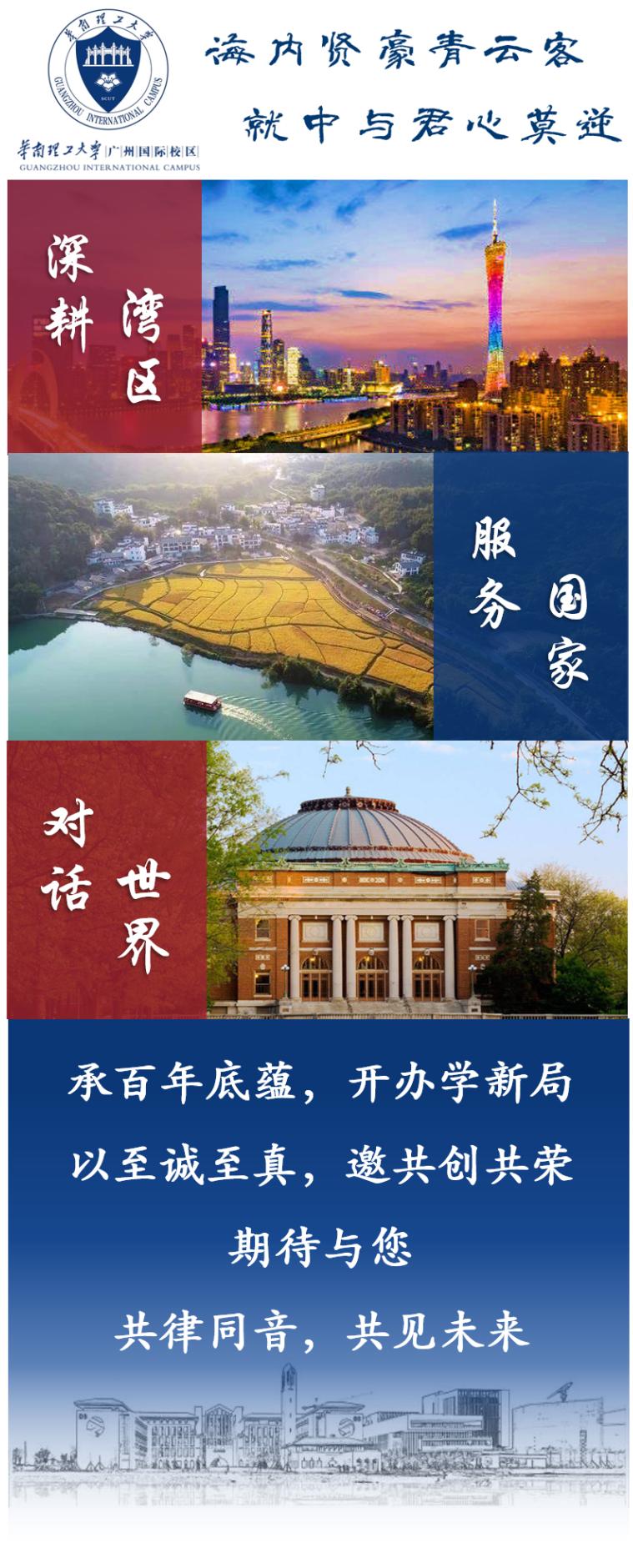 华南理工大学广州国际校区诚聘全球英才图片