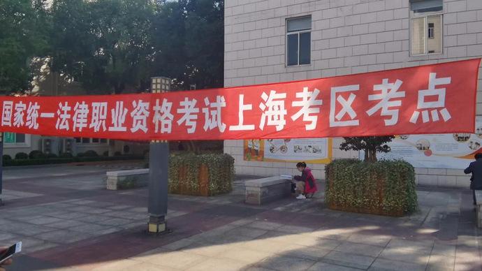 """推迟两个月,""""天下第一考""""司考今日开考,上海近3万人报名,考生最大72岁"""