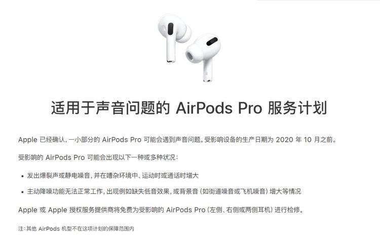 苹果宣布全球召回部分存在声音问题的 AirPods Pro