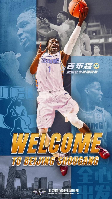 官方:北京首钢男篮外援乔纳森-吉布森已抵达诸暨与球队会合