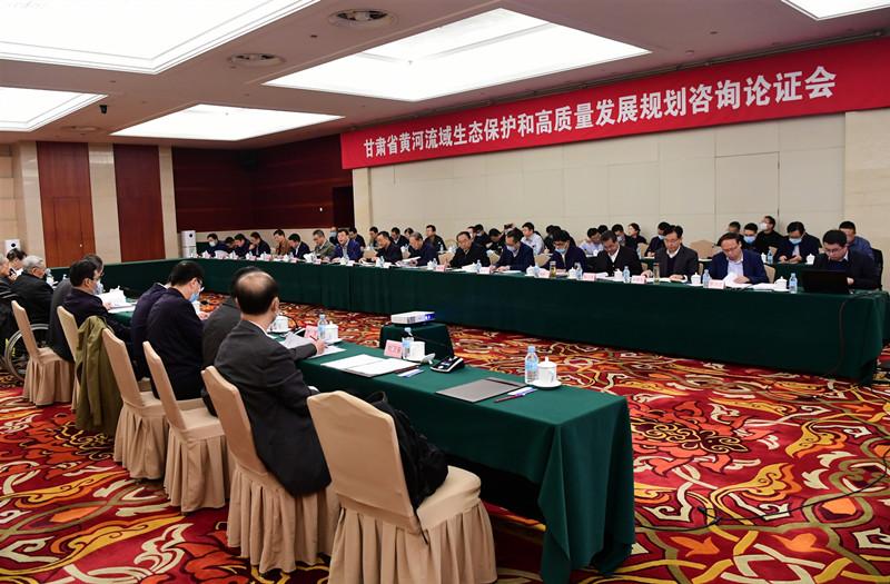 甘肃省黄河流域生态保护和高质量发展规划咨询论证会在京举行图片