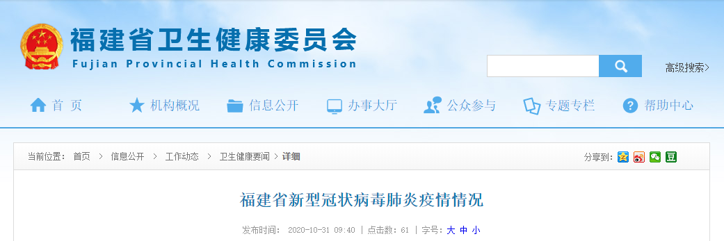 10月30日福建新增境外输入无症状感染者1例图片