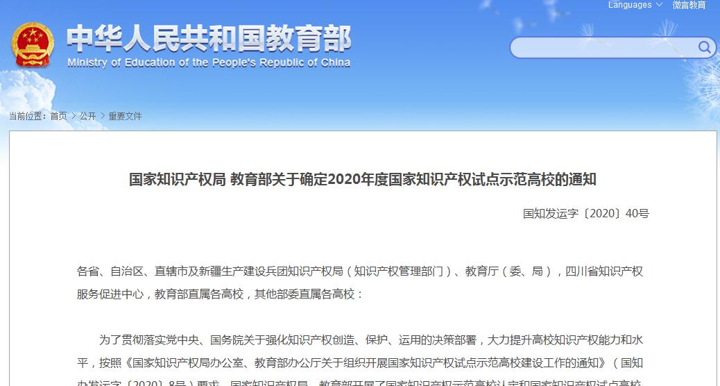 全国首批!江南大学入选国家知识产权示范高校!图片