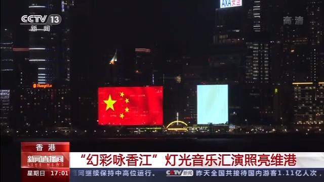 """香港:""""幻彩咏香江""""灯光音乐汇演照亮维港图片"""