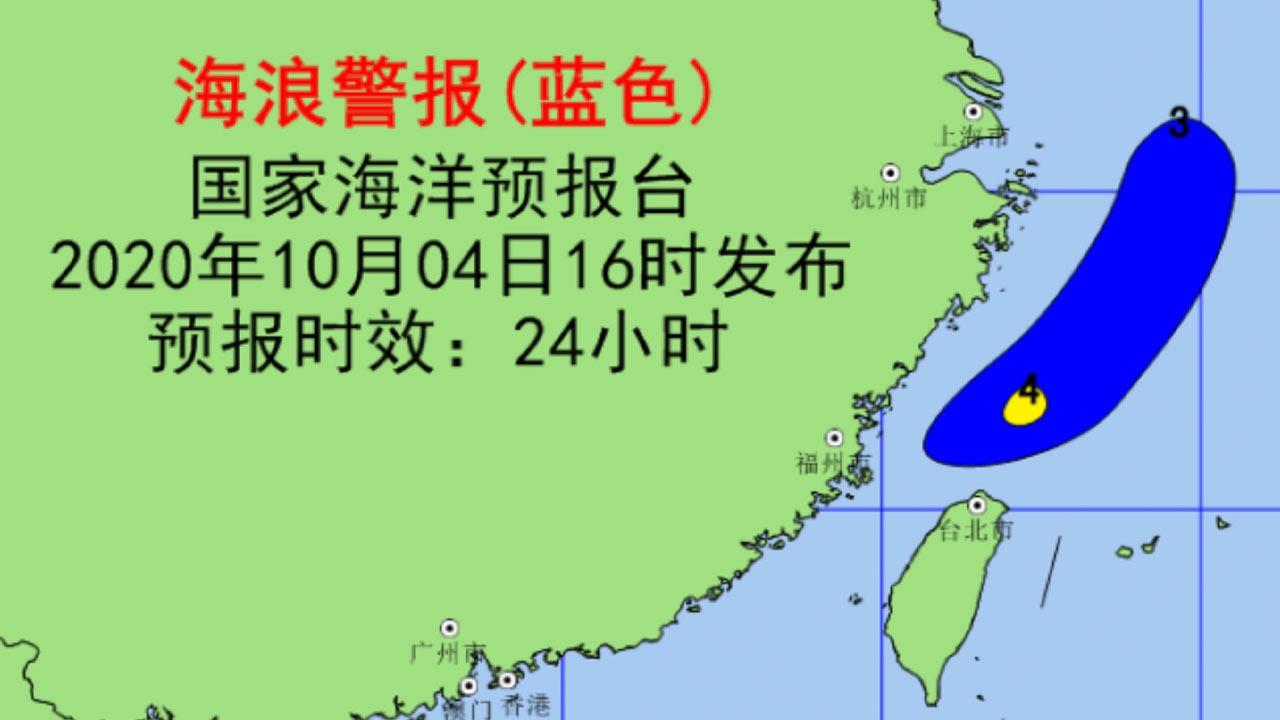 海浪蓝色警报 福建近岸海域将出现2到3米的中浪到大浪图片