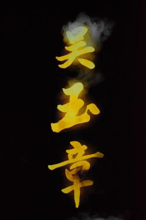 峥嵘岁月不凡,人大精神永存|重温师生原创话剧《吴玉章》图片
