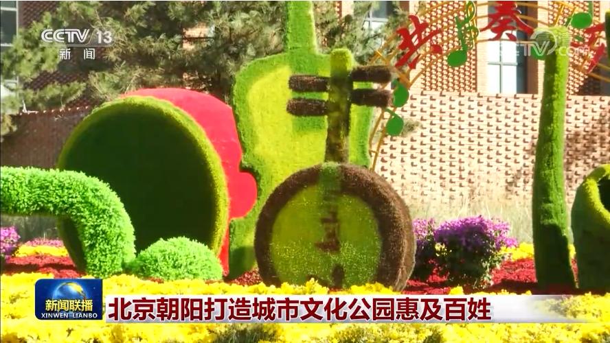 北京朝阳打造城市文化公园惠及百姓图片