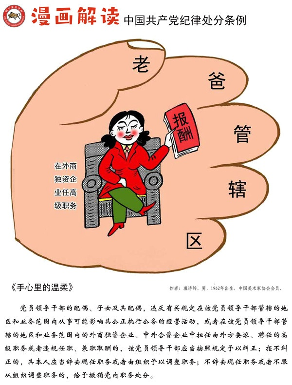 漫说党纪93 | 手心里的温柔图片