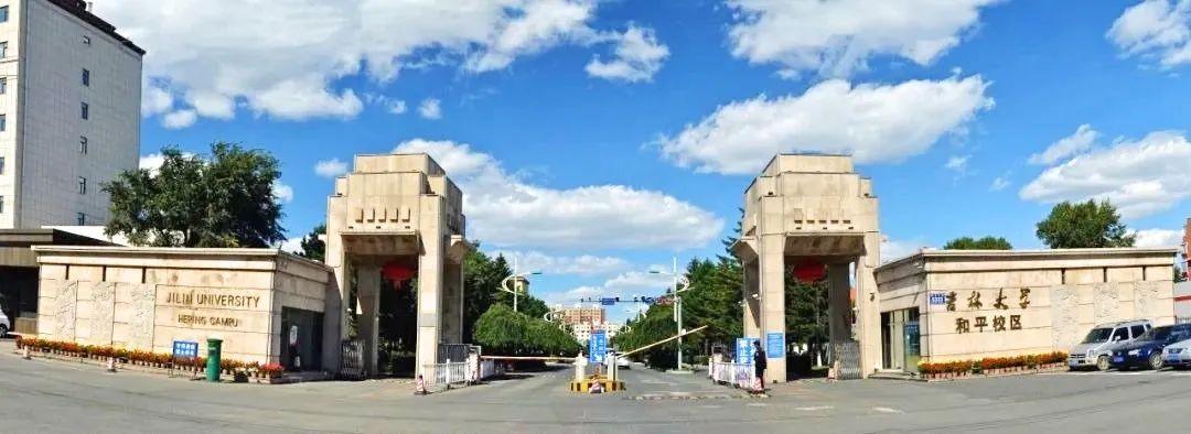 吉大文化符号 | 和平校区:延续百年的辉煌图片