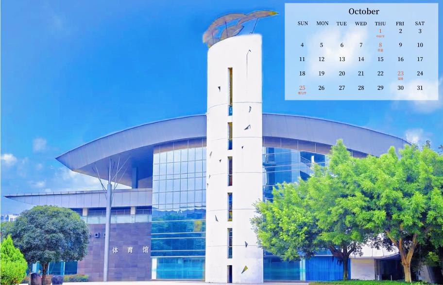 这份石大专属日历,带你开启元气满满的十月!图片