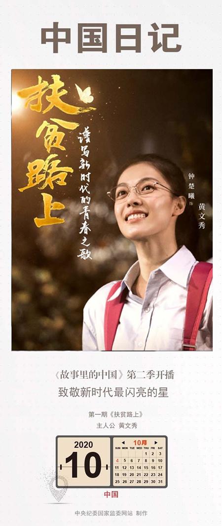 中国日记丨《故事里的中国》第二季开播 致敬新时代最闪亮的星图片