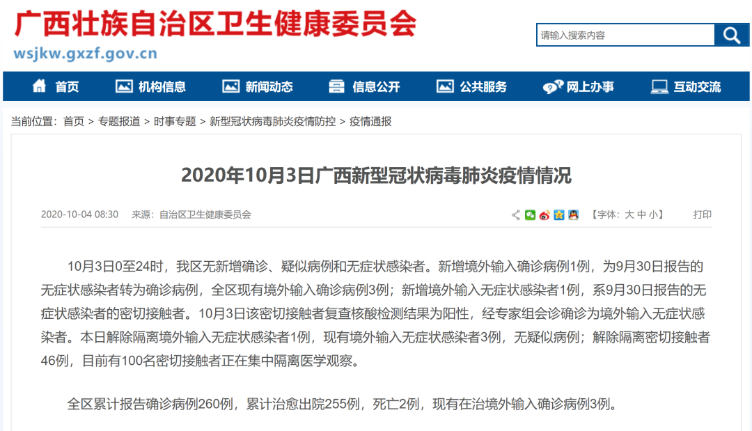 10月3日,广西新增境外输入确诊病例、境外输入无症状感染者各1例图片