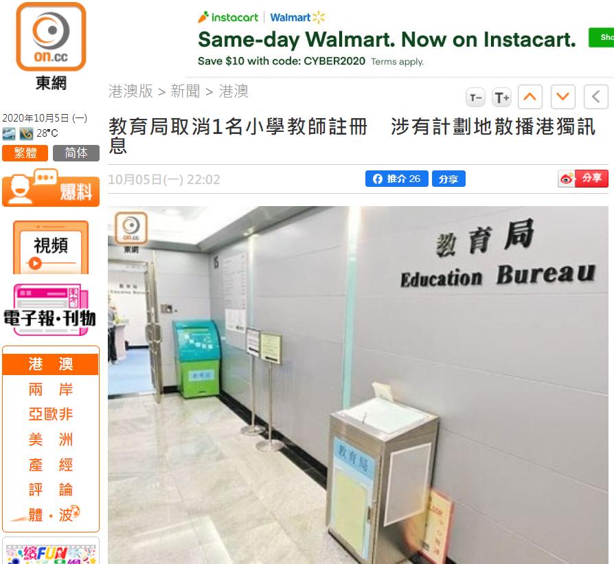 """港媒:香港教育局取消一名小学教师注册,后者涉嫌有计划散播""""港独""""信息图片"""