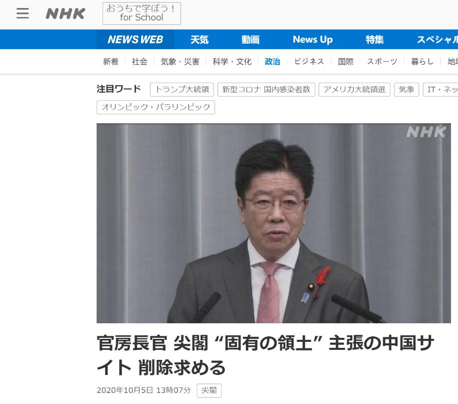 中国钓鱼岛数字博物馆上线 日本新任官房长官坐不住了图片