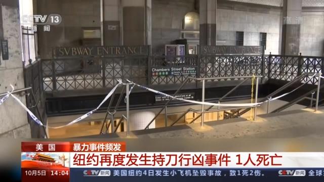 美国暴力事件频发 导致地铁停运8小时