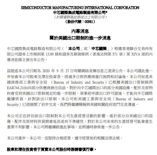 中芯国际确认已遭美国出口限制!港股中芯国际开盘跌2.87%