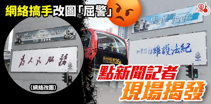 """有人炒作""""旺角警署外墙挂'为人民服务'标语"""" 港媒实地探访图片"""