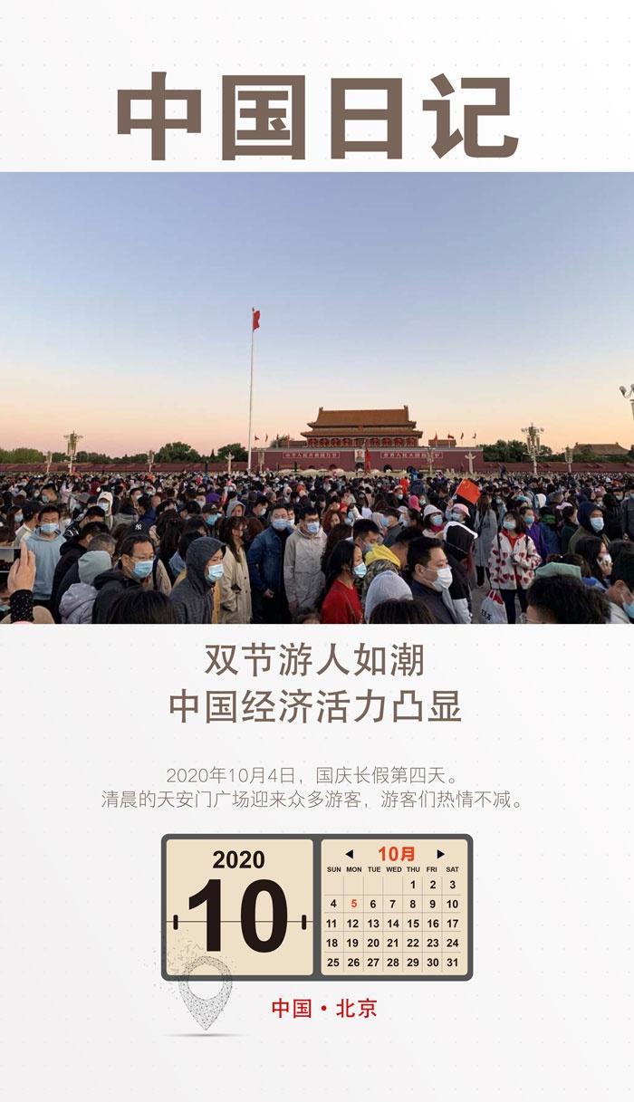 中國日記丨雙節游人如潮 中國經濟活力凸顯圖片