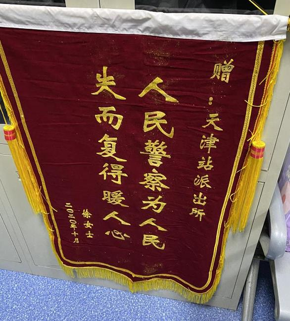 一面锦旗、一封感谢信、一条短信 彰显天津站警民鱼水情图片