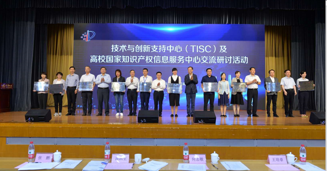 【新大新闻】 新疆大学获第三批技术与创新支持中心(TISC)授牌图片