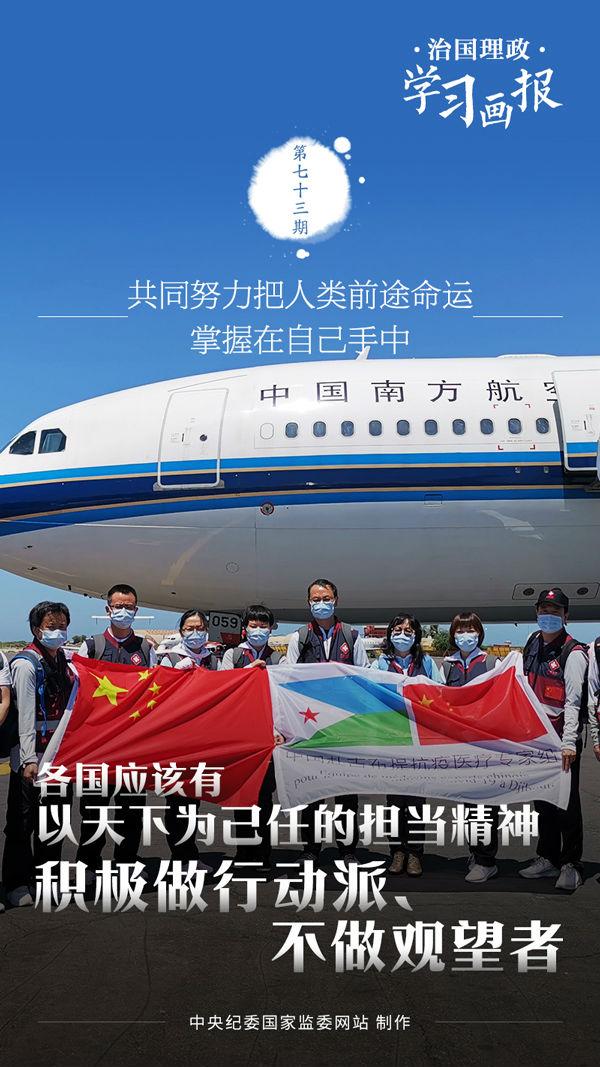 华美登陆治国理华美登陆政学习画报73丨共同图片