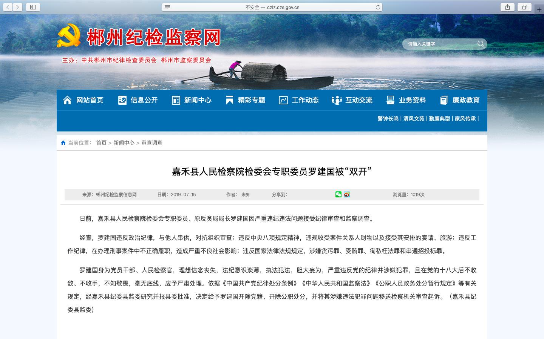 """湖南一反贪局长获刑5年:一步步""""指导""""强奸犯脱罪图片"""