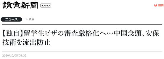 """跟美国风?日媒:日本将严审赴日留学签证,以防与国安相关尖端技术""""流入中国等国""""图片"""